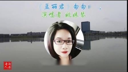 荣庚上传、锡剧《孟丽君、选段》匆匆流光(姚妹琴)演唱。