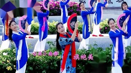 旗袍美人 古典小扇舞 曾惠林舞蹈队