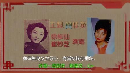 徐柳仙 崔妙芝-王魁與桂英