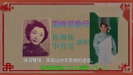 徐柳仙 李寶瑩-雷峰塔會母