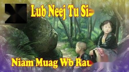 苗族故事Niam Muag Wb Rau Lawd (Child Harvest a Sad Story)