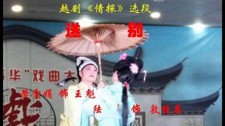 越剧《情探》送别  陆  萍  黄雪娟
