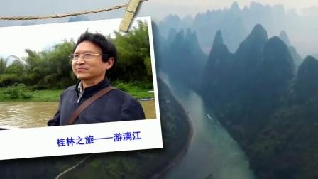 桂林之行  游漓江(超清)