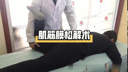韩铁钢骨诊疗法调理臀中 小肌 肌筋膜松解术