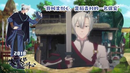 幸甚有你~沈剑心动画感恩节特辑