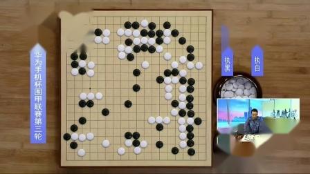 20201123天元围棋时局精解2020围甲联赛第3轮申旻埈—童梦成(王尧)60分