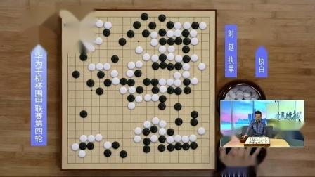20201124天元围棋时局精解2020围甲联赛第4轮时越—李东勋(王尧)60分