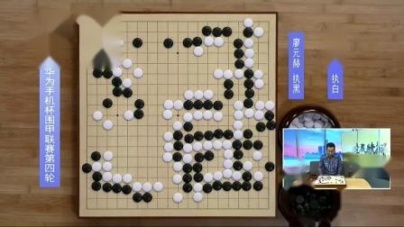 20201126天元围棋时局精解2020围甲联赛第4轮廖元赫—金志锡(王尧)60分