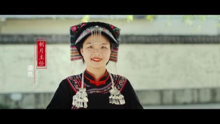 贵阳市创建全国民族团结示范市主题MV《爱与幸福作伴》