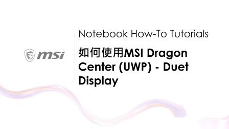 【微星笔记本】如何使用MSI Dragon Center-Duet Display