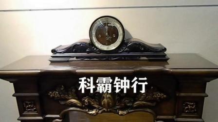 德国赫姆勒客厅座钟 欧式客厅钟表