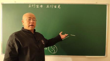八字命理快速入门(八字实战初级)002课:五行生成