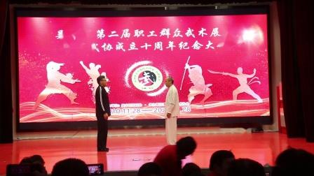 02、杨式太极传统技法演练