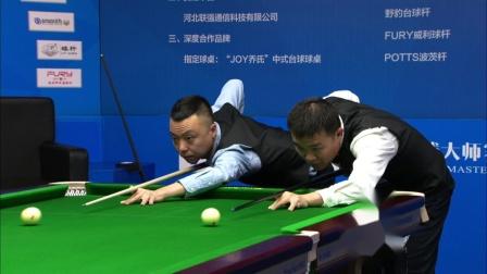 [乔氏台球]汪洋VS周胜 2020中式台球大师赛 秦皇岛站