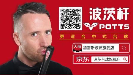 [乔氏台球]刘鑫VS王攀 2020中式台球大师赛 秦皇岛站