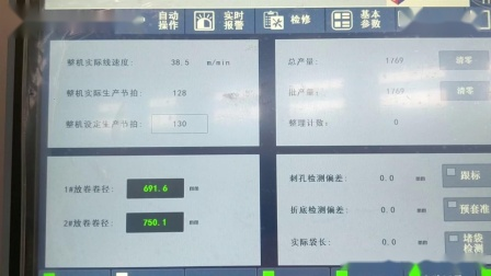 ZD-FJ11+D+W+P双层功能-卷筒纸方底纸袋机(多功能选配)-128BPM