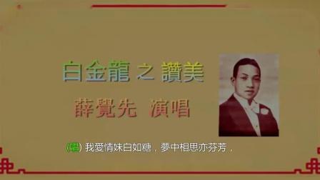 薛覺先-白金龍之讚美