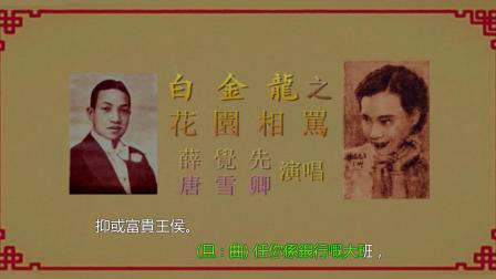 薛覺先 唐雪卿-白金龍之花園相罵