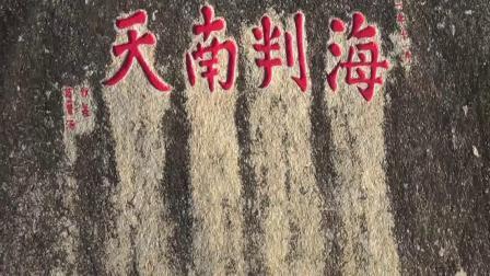 大美中国南海行07  天涯海角
