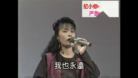【VHS录影带转录/刘清池编曲】怡莉《那卡西专辑 第二集》(金桦唱片/超清版)