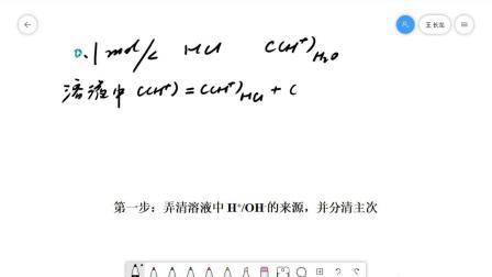 单一酸或碱溶液中由水电离的H+或OH-的计算