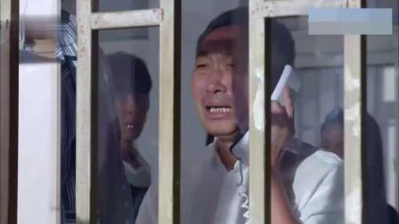 父子监狱相见,莫莫一声爸爸他失声痛哭,一番话太催泪