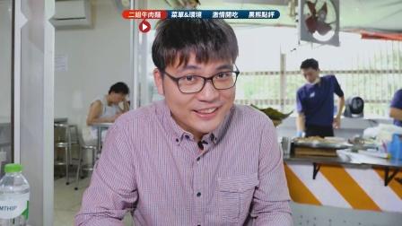 """在曼谷,有一碗熬了40年的好滋味""""二姐牛肉面"""""""
