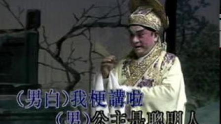 驸马戏公主(  罗响凡 苏定娴)
