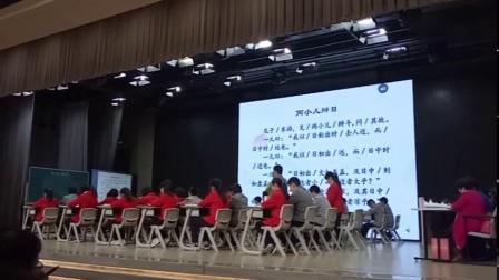 第5单元第14课《两小儿辩日》2109秋重庆渝中区讲课赛