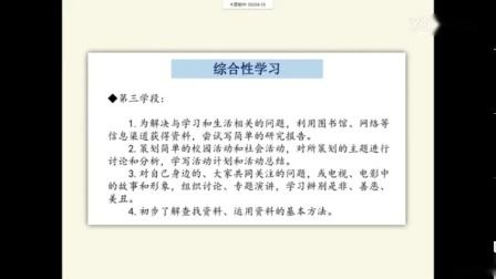 第六单元《教材解读与教学建议》重庆市教研员特级教师王小毅
