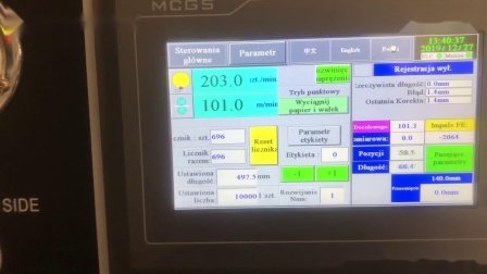 FQ-1400A-卷筒纸分切机(单放卷200BPM & 双放卷280BPM)