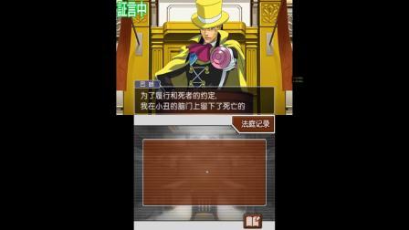 【哈比解说】重返逆转裁判4第十七期