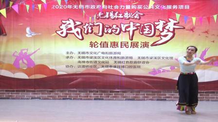 2020年12月1日无锡红歌会轮值演出,摄制:梁溪爱尚影摄制团(潘寿昌)