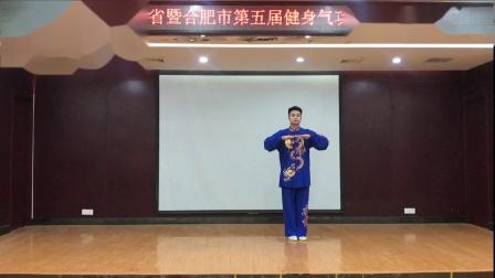 安庆市+个人赛项目马王堆导引术+赵冠杰