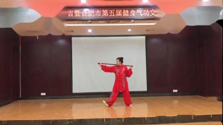安庆市+个人赛项目太极养生杖+周欣