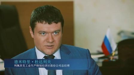 《中俄制造》安琪酵母俄罗斯公司
