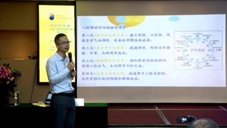 20201203传统导引术养生机理(广州中医大学 陈炜)2