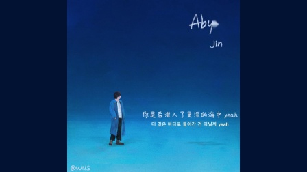 【WNS中字】201203 Abyss by Jin