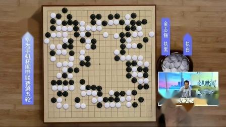 20201203天元围棋时局精解2020围甲联赛第5轮唐韦星—金志锡(王尧)60分