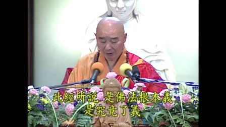 金剛經的智言慧語 460 此經所說,是佛法根本義,是究竟了義。是大智大悲大願大 行之中道第一義