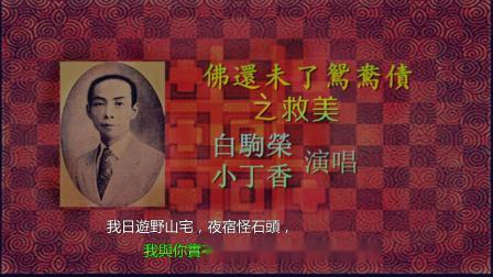 白駒榮 小丁香-佛還未了鴛鴦債之救美