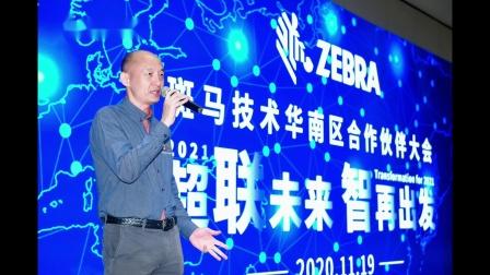 斑马技术华南区合作伙伴大会-现场精彩短视频-20201119