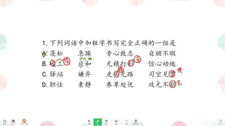 四年级秋季语文第十二讲基础知识