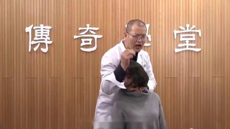 李茂发达摩正骨培训教学-段文军演示3-7颈椎关节紊乱