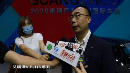 广州车展奇瑞艾瑞泽5 PLUS启动预售