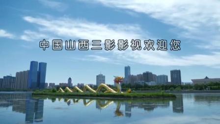 中国山西三影影视工作室汾河巨龙延时拍摄