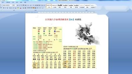 四柱八字教程,江同福八字命理讲解系列【05】问感情.wmv