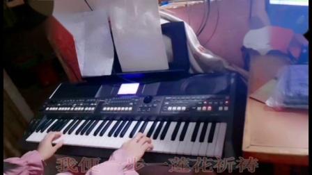 云淡风轻电子琴演奏---《半壶纱》