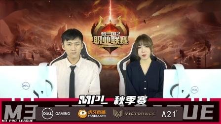 2020MPL秋季常规赛 DAY27 三分月 VS TOP3 2