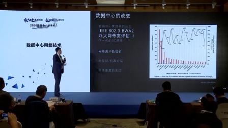 """西蒙公司大中国区技术服务部经理陈宇通于2020年11月25日在2020第八届数据中心标准峰会上发表了主题为""""数据中心的基石——高速安全的布线系统""""的演讲。"""